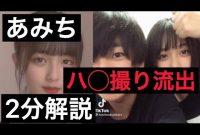 Videos あ みち 5ch あ みち Twitter 動画 保存 ランキング - Resi.co.id